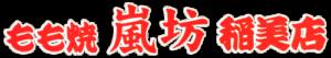 logo_ranbo